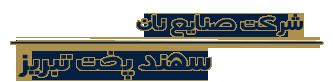 شرکت صنایع نان سهند پخت تبریز